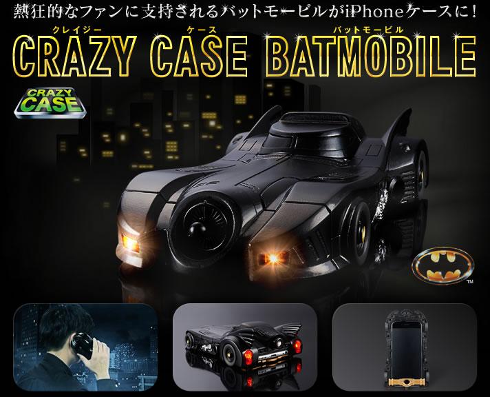 BATMOBILE-CASE-1